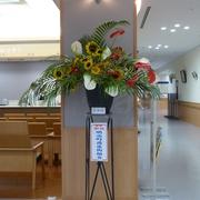直方病院オープン祝花を挿花の画像